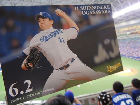 9/23(土) 横浜戦は初回でいきなり・・・ で、ドアラのいろいろと浅尾投手の登板もありました。
