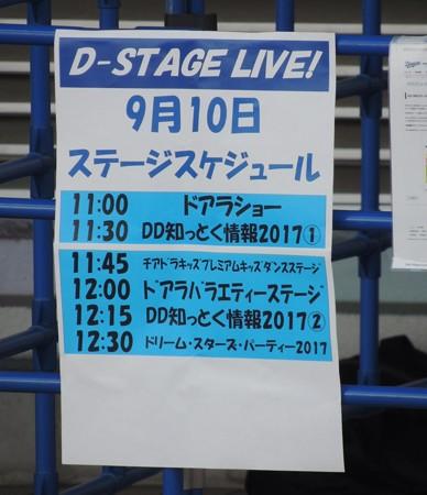9/10(日)はドアラデー まずはDステージライブでドアラショーです。