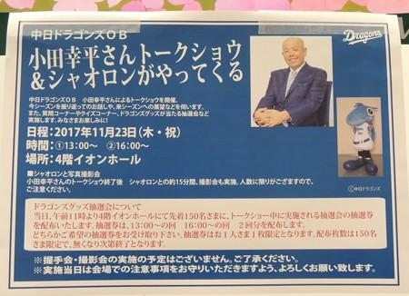 11/23(祝) イオンモール長久手で小田幸平さんとシャオロンです(前編)。