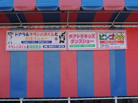 1/3(水) 岡崎中日ハウジングセンターでドアラ&グランパスくんと遊ぼうショー(その1)。