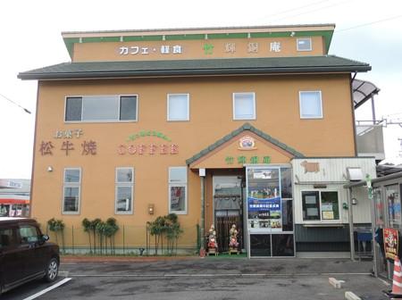 カフェ・軽食の竹輝銅庵。