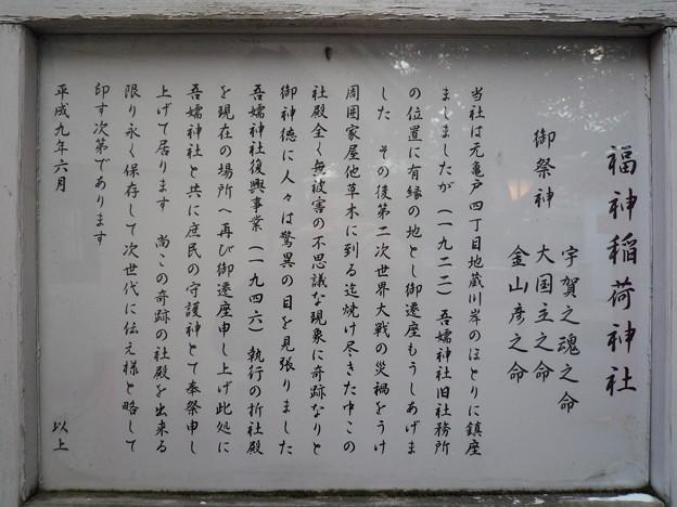 福神稲荷大明神(吾嬬神社 内) 9