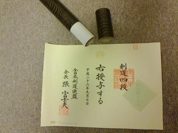 剣道四段賞状