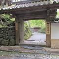 高山寺・石水院(山門)