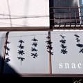 Photos: snack