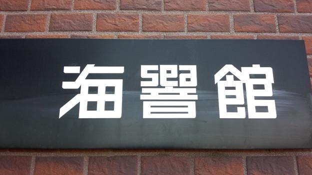 海響館のロゴ   DCF00953