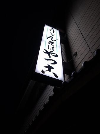 松阪市愛宕町:「やっこ/中華そば」