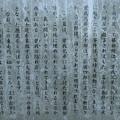 Photos: 工藤祐経の墓の説明板