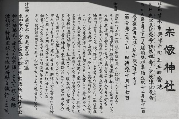 宗像神社 説明板