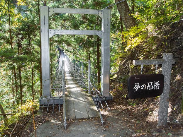 井川夢の吊橋