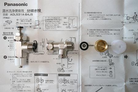DL-UD20-CP用フィッティング