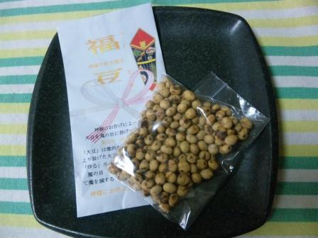 福豆・・・