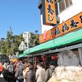 Photos: IMG_8911 いなり寿司 山彦