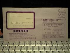 納税通知(^o^;)
