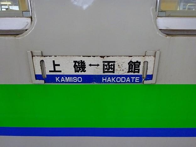 上磯⇔函館