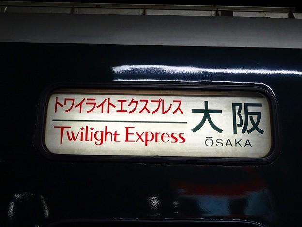 寝台特急トワイライトエクスプレス 大阪