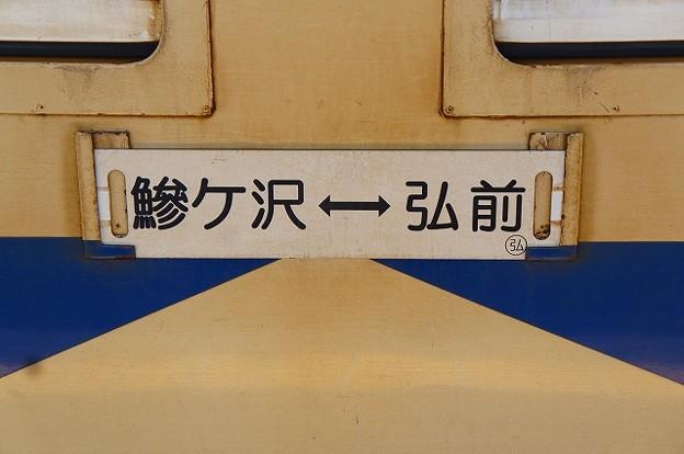 鰺ヶ沢⇔弘前