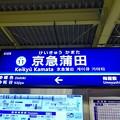 Photos: KK11 京急蒲田