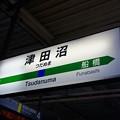 写真: 津田沼