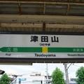 写真: 津田山