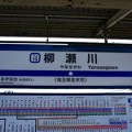 Photos: TJ15 柳瀬川