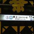 Z14 TS03 押上(スカイツリー前)