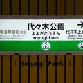 写真: C02 代々木公園