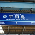Photos: KK08 平和島