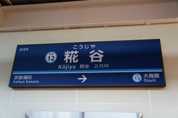 KK12 糀谷
