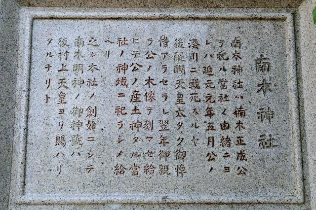 千早赤阪村 建水分神社 摂社南木神社 8/10 16:02
