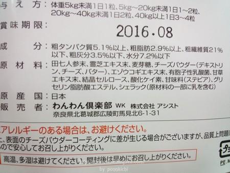 わんわん倶楽部 犬康食(けんこうしょく)・ワン プレミアム (3)
