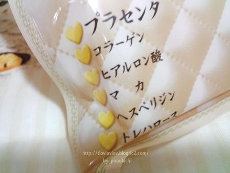 美と健康のネットショップ ぷるもあ.jp ぷるもあプラセンタ (3)