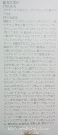 マキアレイベル 薬用クリアエステヴェール (4)