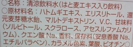 株式会社廣貫堂 透白美人enrich (7)