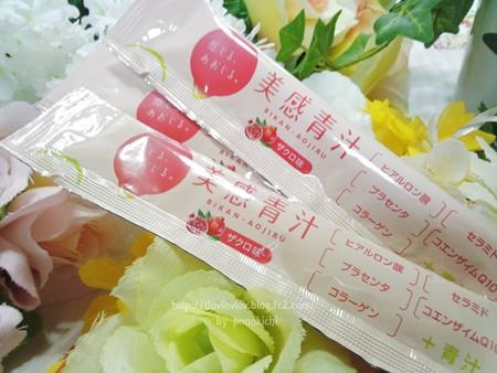株式会社アスリート・ギフト 『美感青汁』ザクロ味 (7)