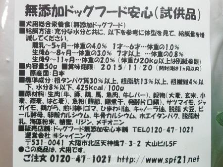 無添加ドッグフード「安心」7回目 (2)