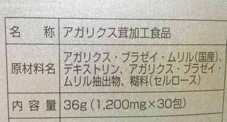 株式会社S・S・I アガリクス茸仙生露 顆粒スタンダード (4)