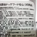 Photos: 無添加フード「安心」12回目 (2)