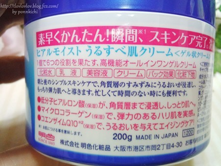明色化粧品 ヒアルモイスト うるすべ肌クリーム パーフェクトゲルクリーム (5)