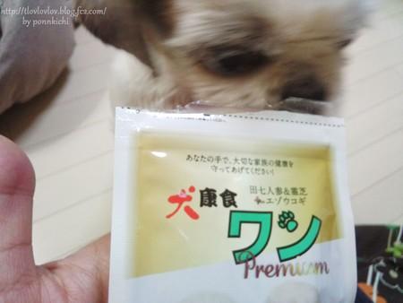 わんわん倶楽部 犬康食ワン プレミアム (1)