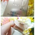 Photos: サニーヘルス株式会社 シュ・シュレ フィフローリペア90 (21)