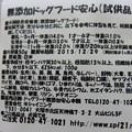 Photos: 無添加フード「安心」16回目 (3)