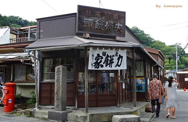 極楽寺坂下の老舗