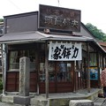 Photos: 極楽寺坂下の老舗