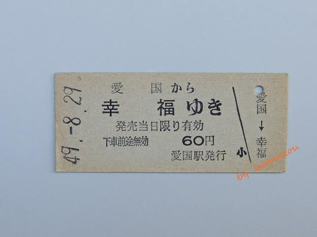 今日の切符(0829)