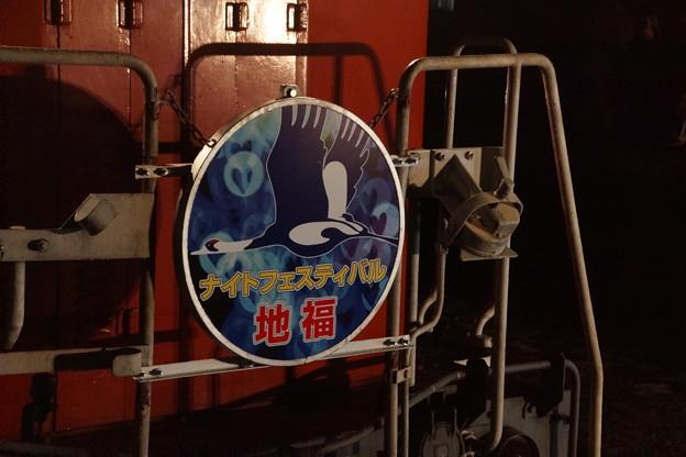 Photos: 20141223 SL地福ナイトフェスティバル号@地福