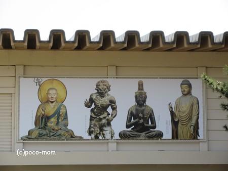 特別展「快慶 日本人を魅了した仏のかたち」IMG_0509
