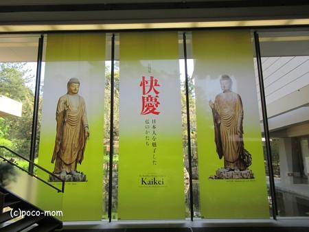 特別展「快慶 日本人を魅了した仏のかたち」IMG_0515