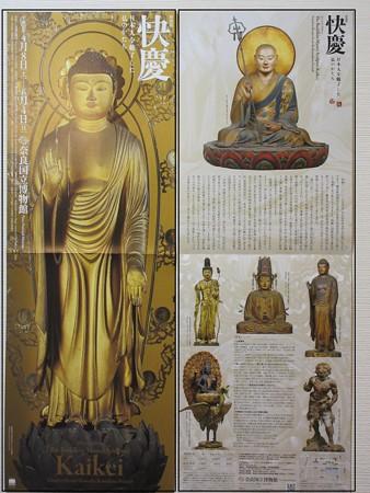 特別展「快慶 日本人を魅了した仏のかたち」IMG_0573