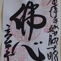 写真: 高台寺 P5020588